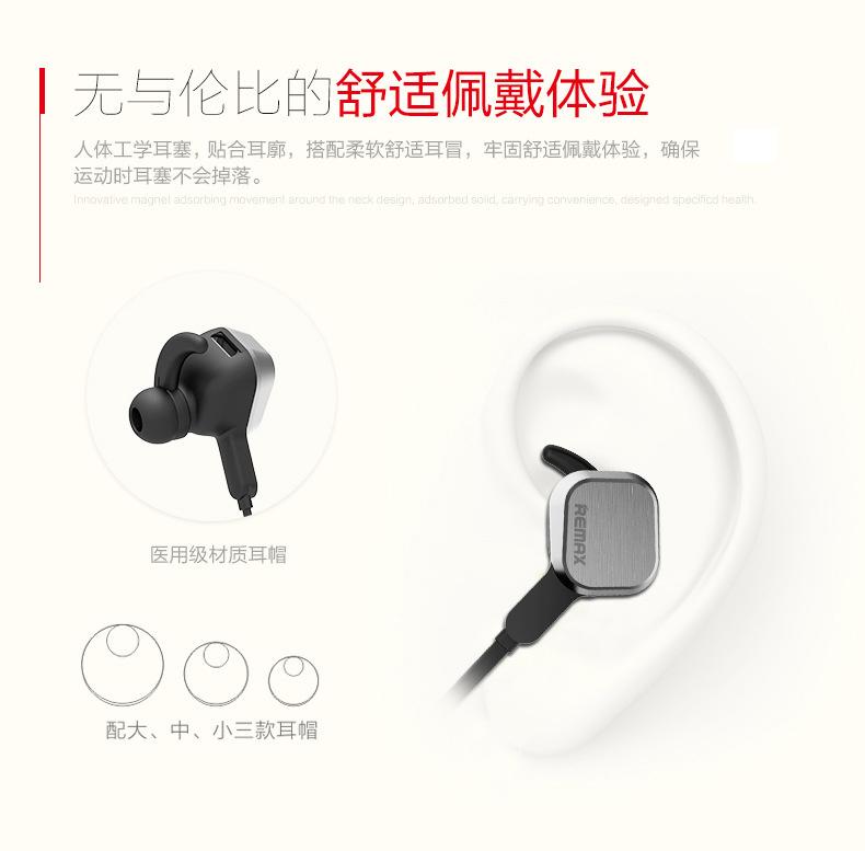 rm-s2超轻运动式蓝牙耳机双耳立体声无线