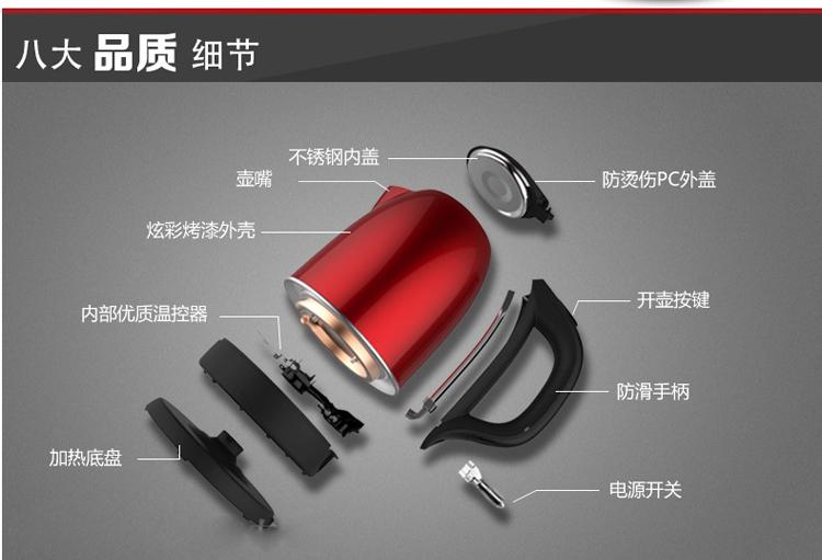 九阳电水壶电路图