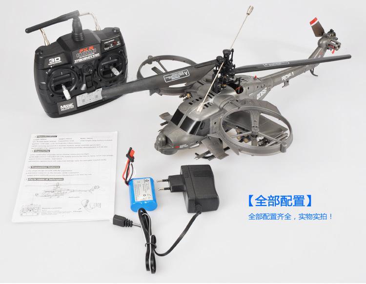 飞轮玩具遥控飞机特惠