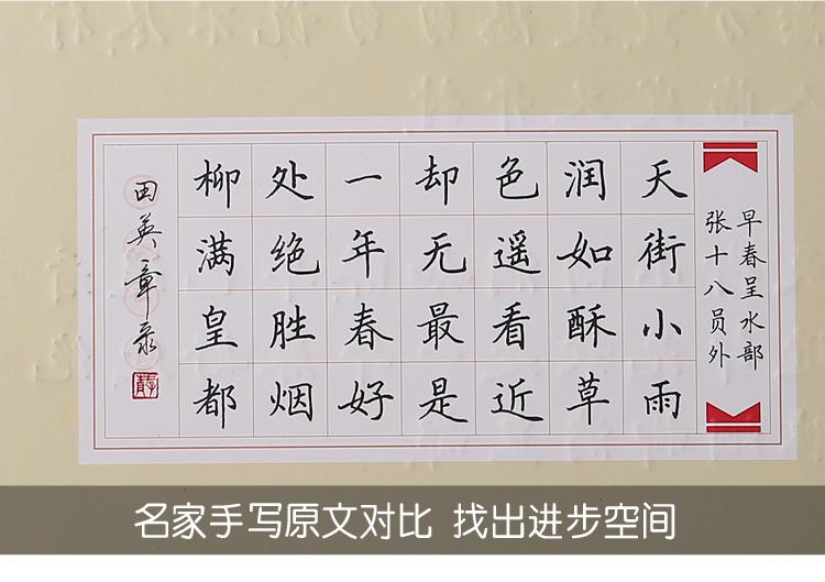 硬笔书法字帖 田英章