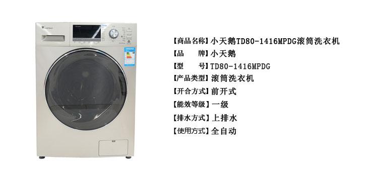 小天鹅td80-1416mpdg滚筒洗衣机