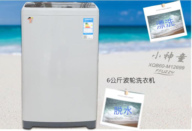 海尔6.0kg全自动洗衣机xqb60-m12699