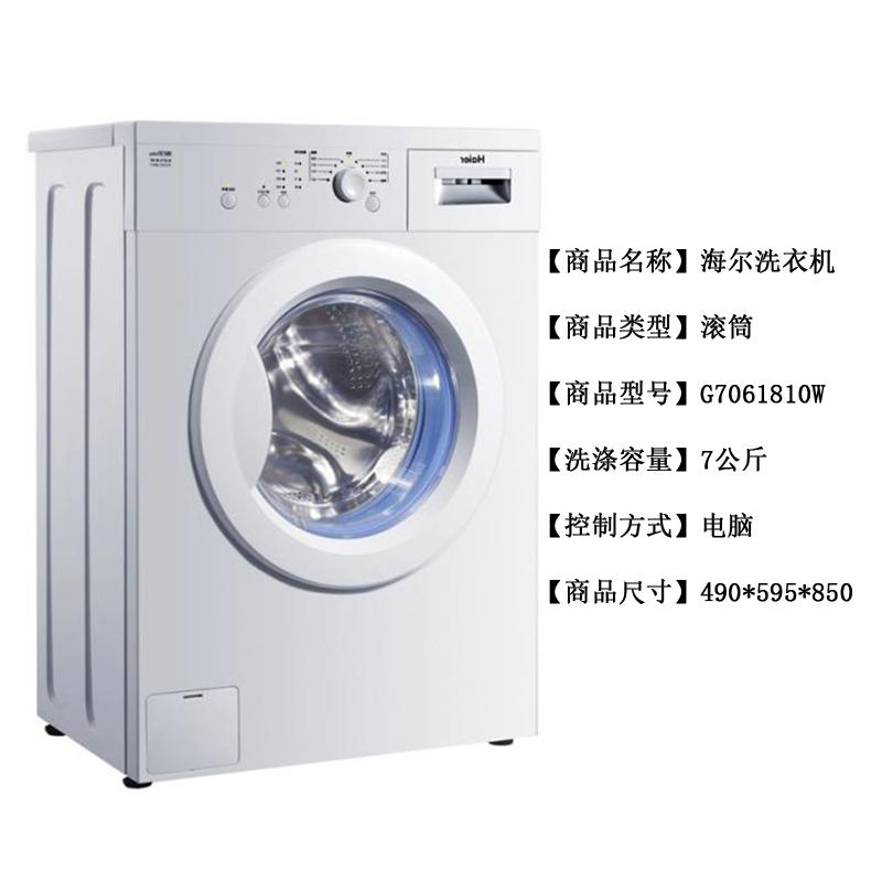 海尔滚筒全自动洗衣机使用方法图解