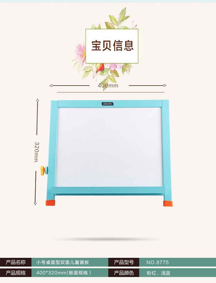 画板400*320mm早教木画架