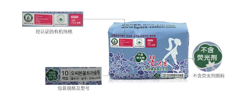 有机纯棉超长夜用卫生巾330mm