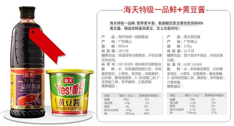 海天 特级一品鲜酱油900ml/瓶+黄豆酱170g/瓶