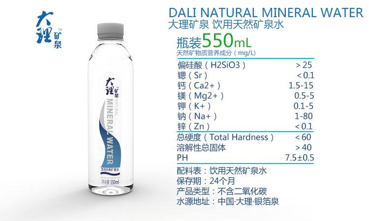 大理矿泉 饮用天然矿泉水