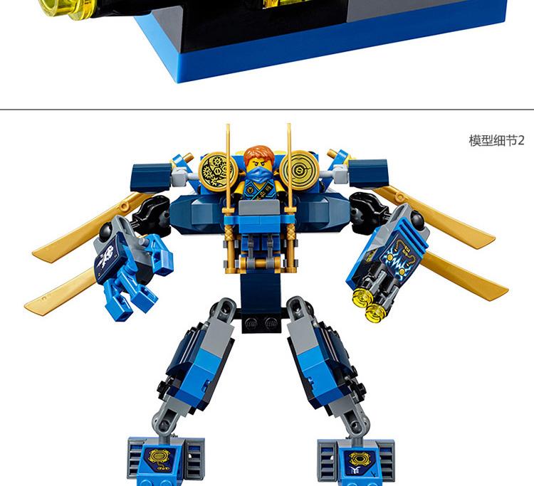 乐高 幻影忍者电光机甲ninjago积木玩具益智趣味 7075