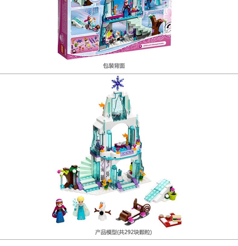 迪士尼公主艾莎的冰雪城堡积木玩具益智趣味