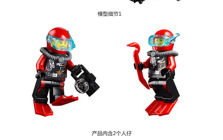 乐高 城市系列city深海探险潜水艇拼装积木益智儿童玩具 60092