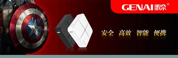 歌奈 移动电源a41 10000毫安充电宝 迷你手机通用 白色