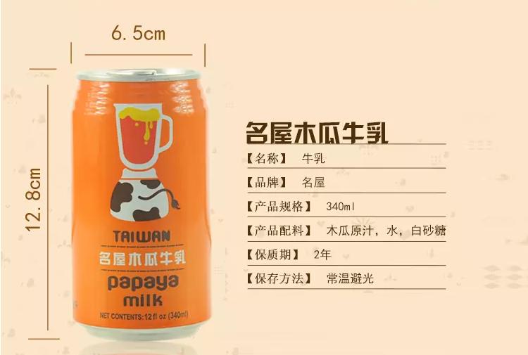 名屋牛乳木瓜340ml(中国台湾v牛乳)上海黛色家具设计有限公司图片