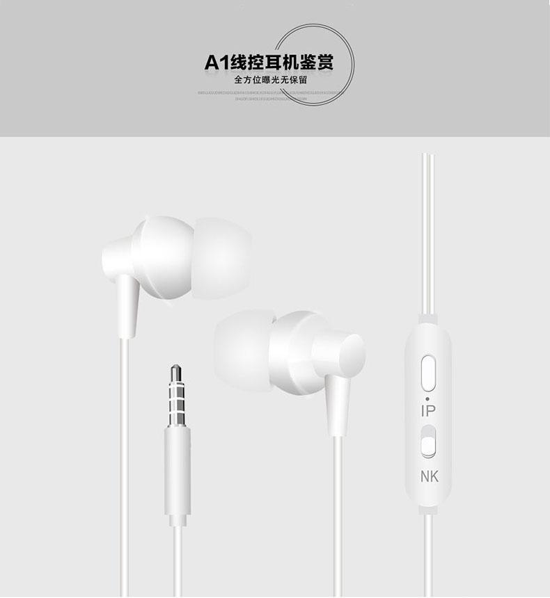 手机耳机 入耳式线控音乐耳机