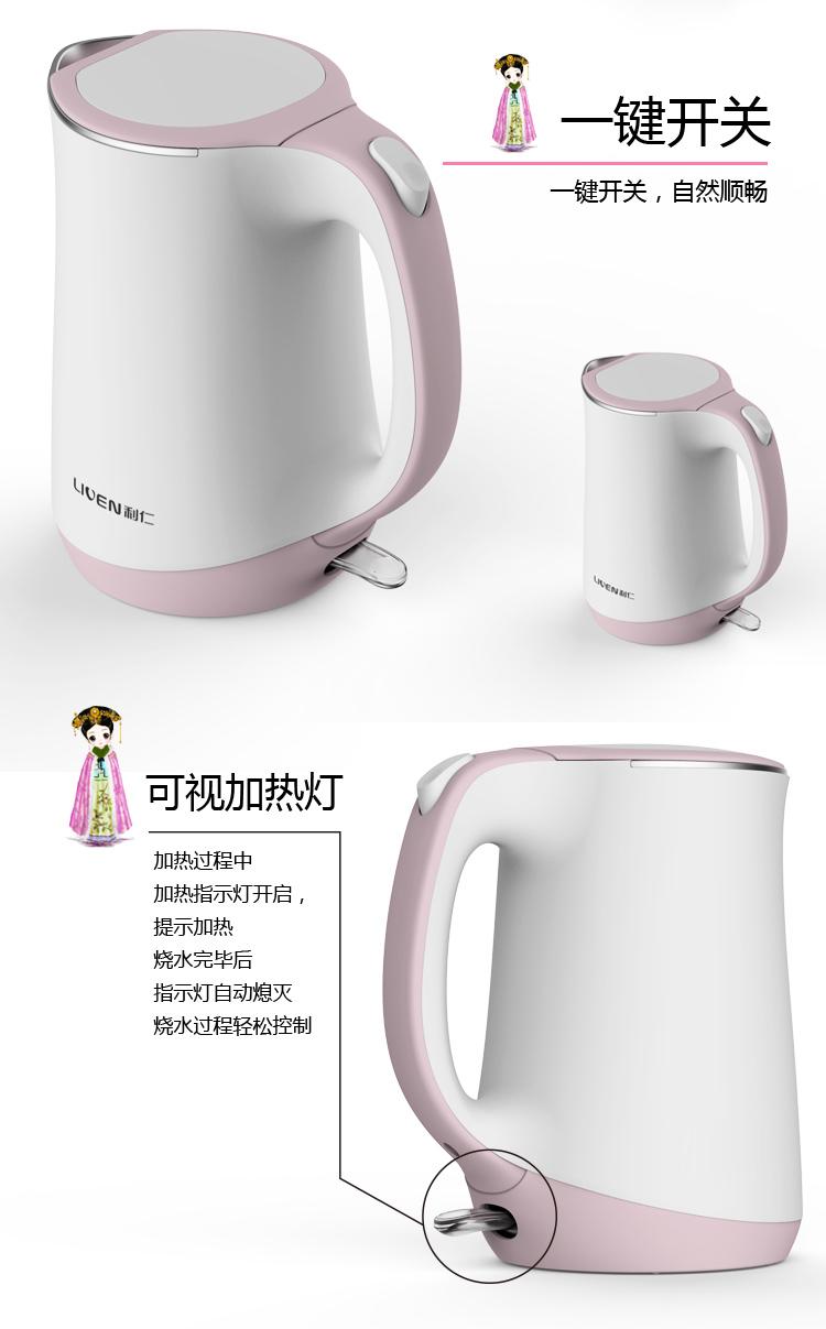 利仁(liven)电水壶,电热水瓶优惠