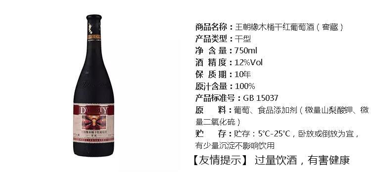 王朝窖藏橡木桶干红葡萄酒