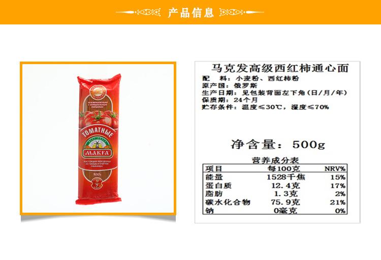 马克发牌 高级西红柿通心面 500g