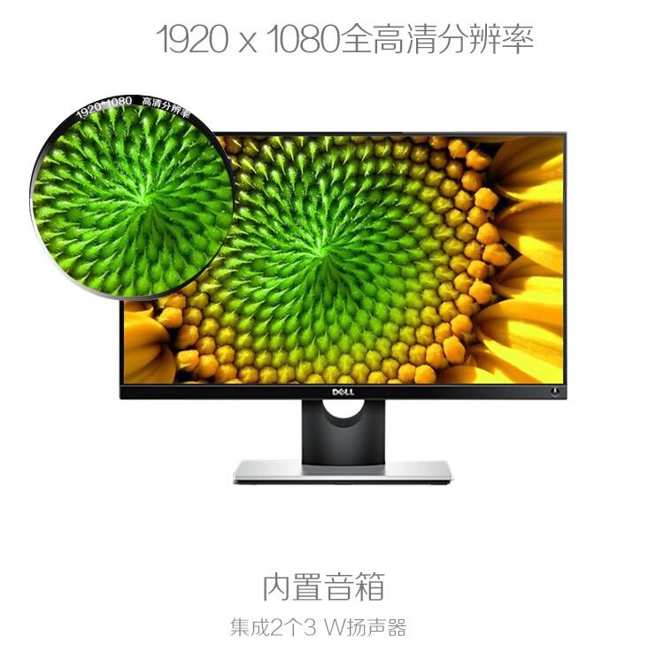 戴尔(dell) s2316h 23寸ips面板 窄边框宽屏显示器 黑色
