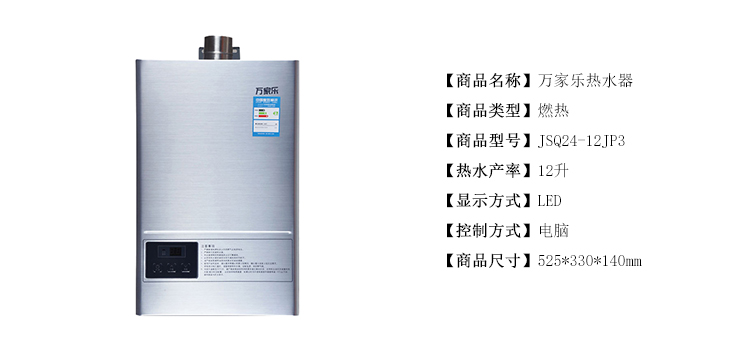 燃热水器最好品牌_万家乐(macro) jsq24-12jp3 12升 燃气热水器(天然气)