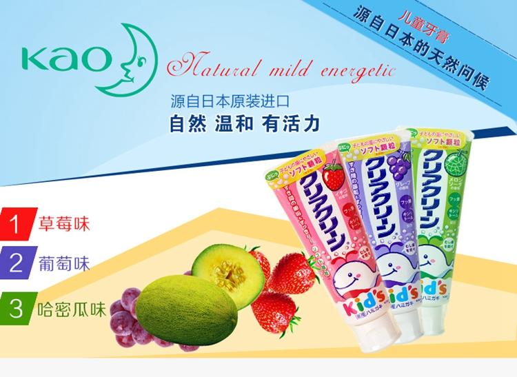花王 洁齿健葡萄香儿童牙膏 70g 日本进口