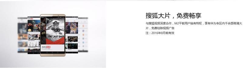 华为(huawei)m2-803l 8英寸平板电脑 (八核 3g内存 64