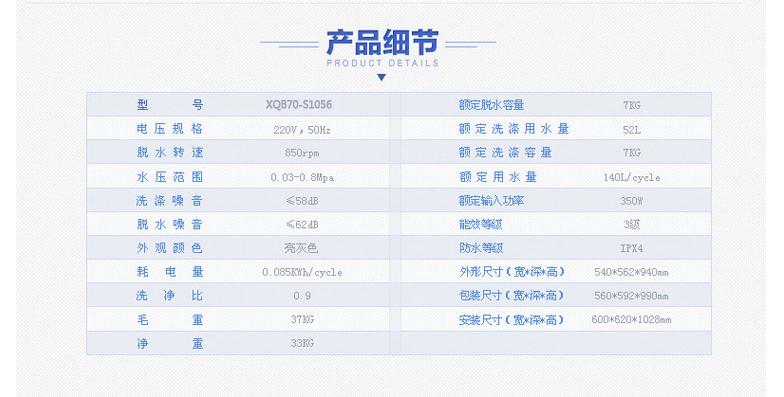三洋(sanyo) xqb70-s1056 7公斤 全自动 波轮洗衣机