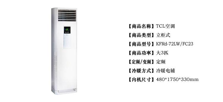 tcl空调定频外机结构图和原理