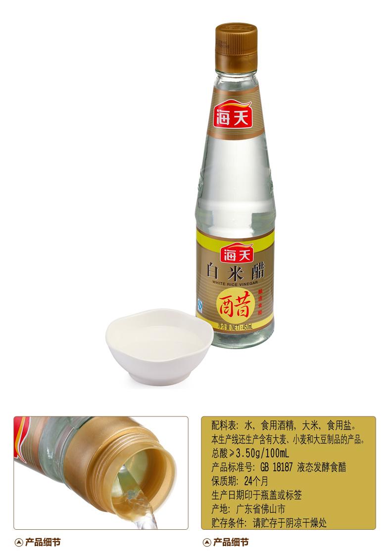 海天 白米醋 450ml/瓶