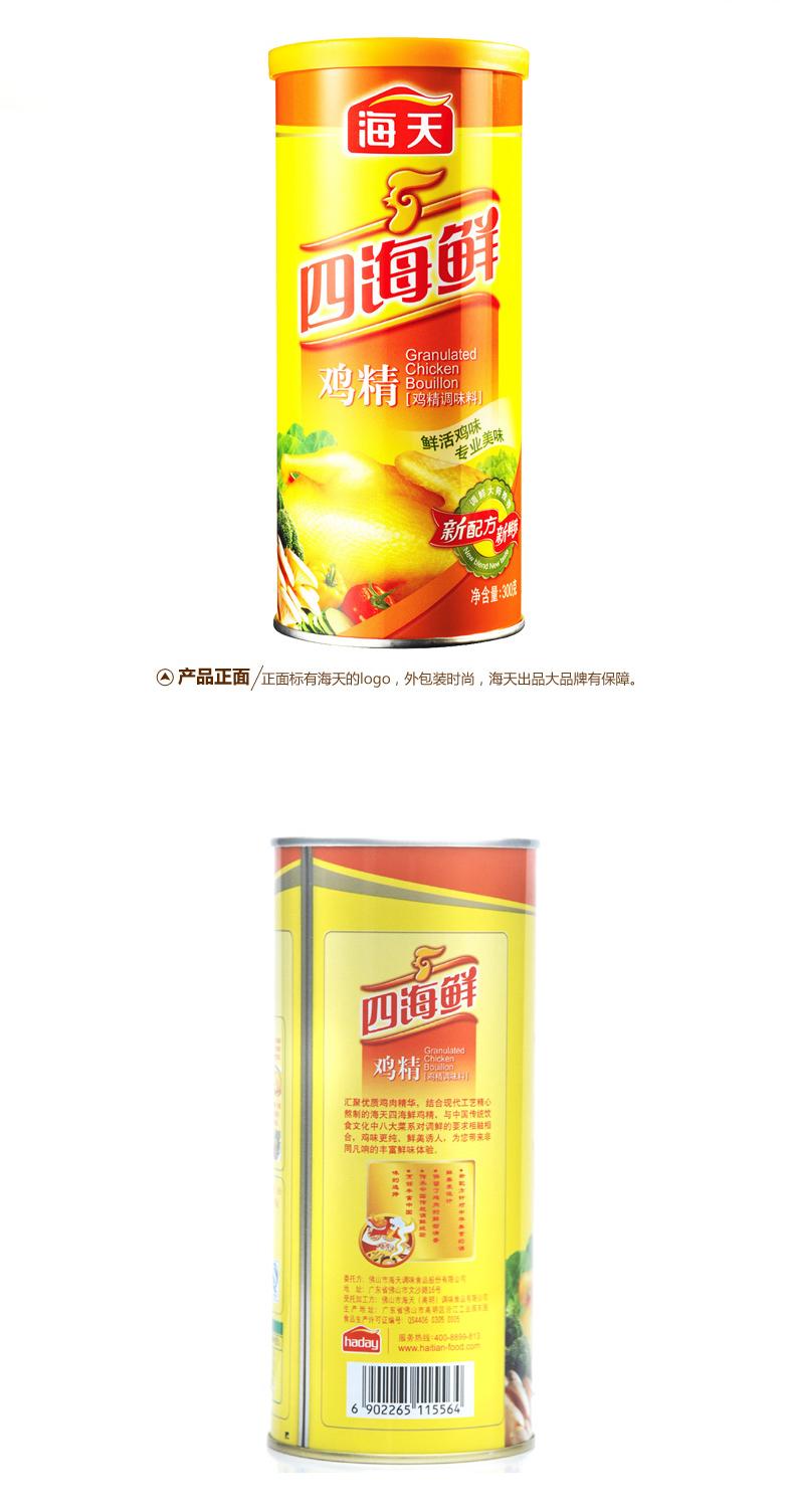 海天 四海鲜鸡精 300g/瓶