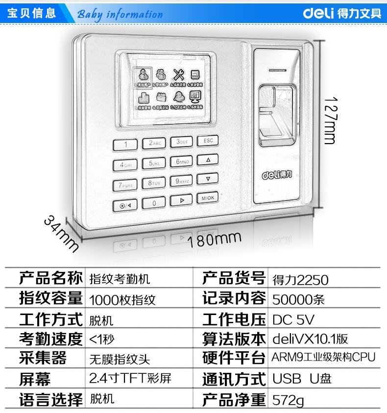 得力(deli)指纹式考勤机 打卡机 打卡器 采集仪 签到机 指纹机免安装