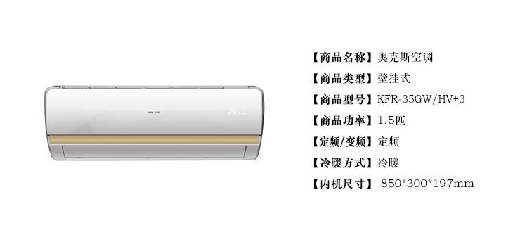 奥克斯空调1.5匹定频接线图