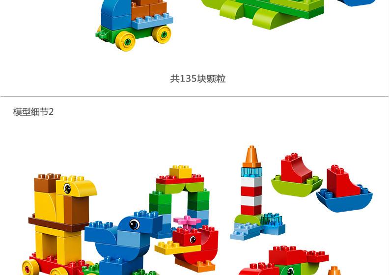lego1068拼图步骤
