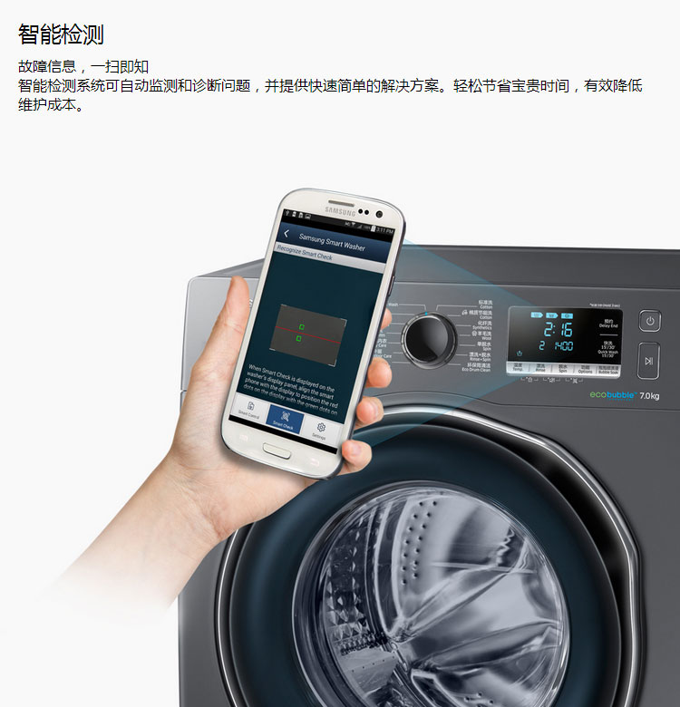 三星(samsung)滚筒洗衣机规格