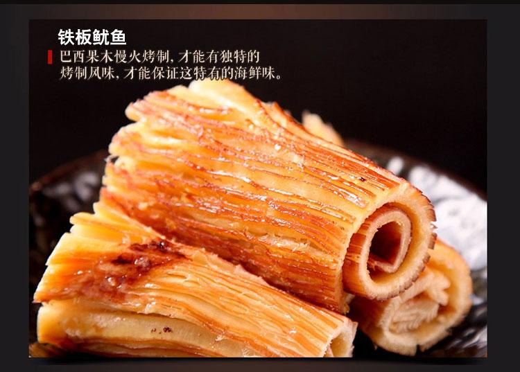 江苏海福特 鱿鱼