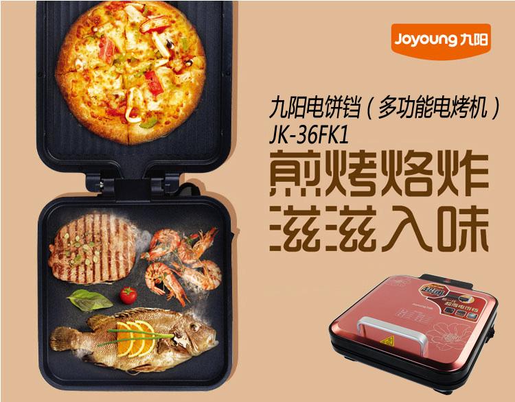 九阳煎烤机JK-36FK1新品
