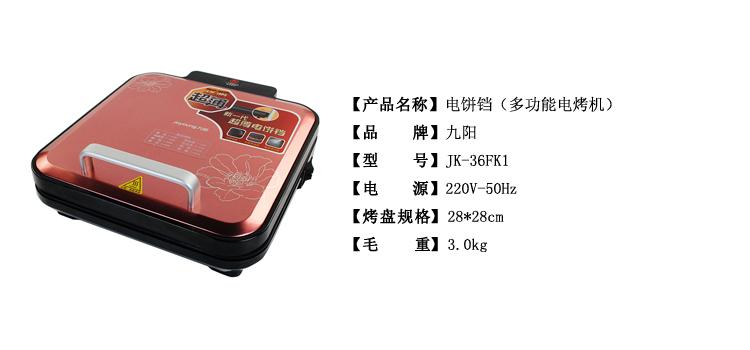 九阳煎烤机JK-36FK1好吗