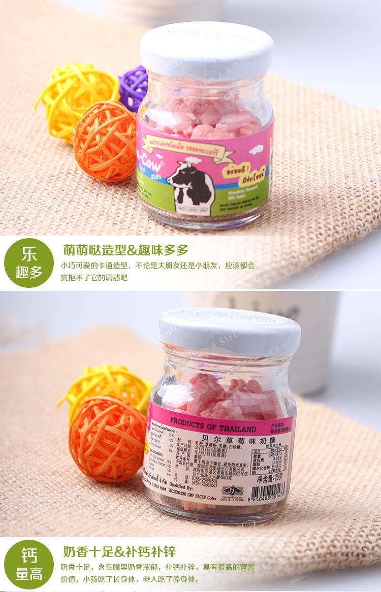 泰国贝尔 草莓味奶糖 25g【价格