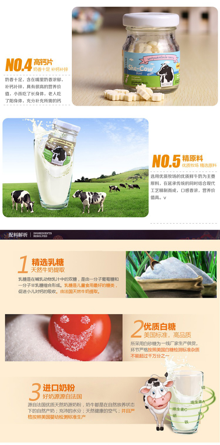 泰国贝尔 甜味奶糖 25g【价格