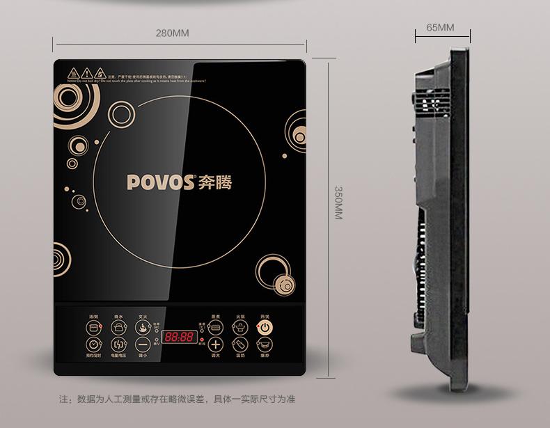 povos/奔腾 pib12/ch2016电磁炉大火力