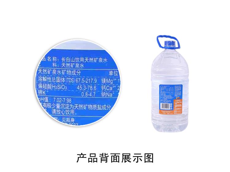 品牌:恒大冰泉 类型:矿泉水