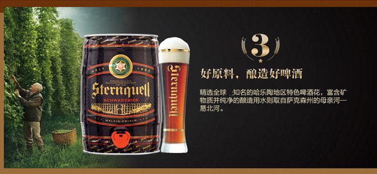 德国原装进口 星晖黑啤酒