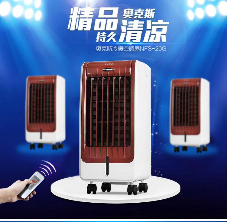 奥克斯(aux) 冷暖空调扇 nfs-20g电风扇/冷风扇/空调扇/电暖气 冷暖
