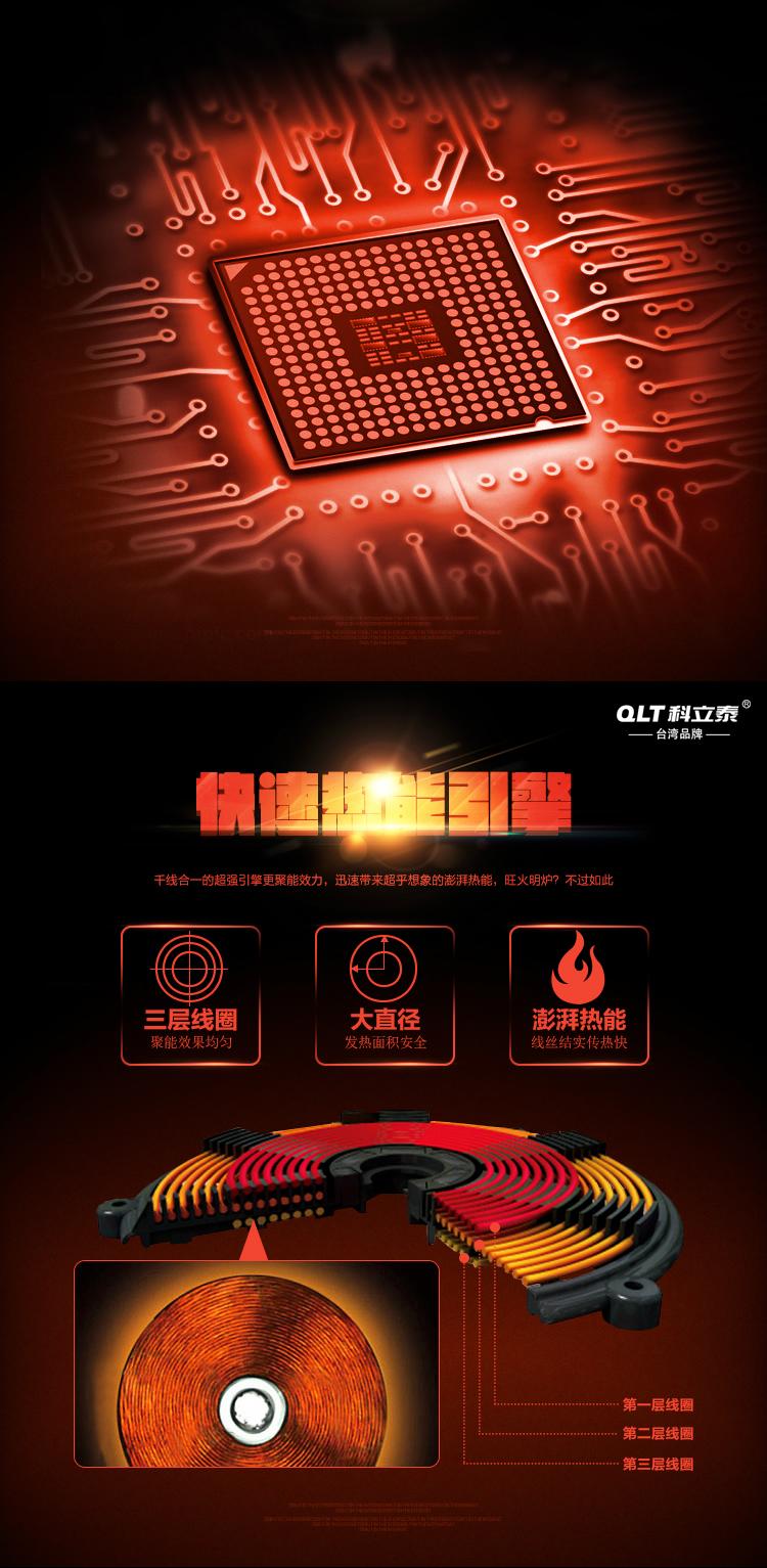 科立泰(qlt) qlt-c121m 电磁炉