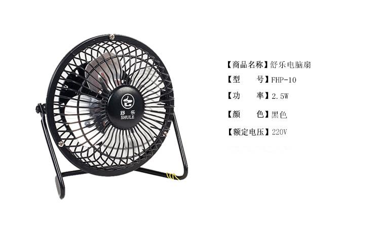 mini风扇控制电路图