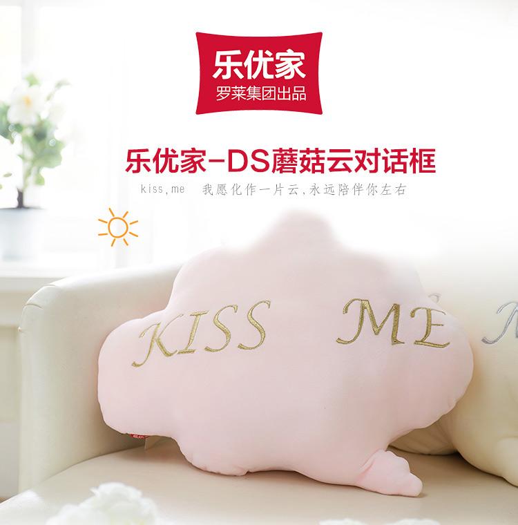 罗莱旗下 乐优家 对话框抱枕-kiss me 粉色 34*46