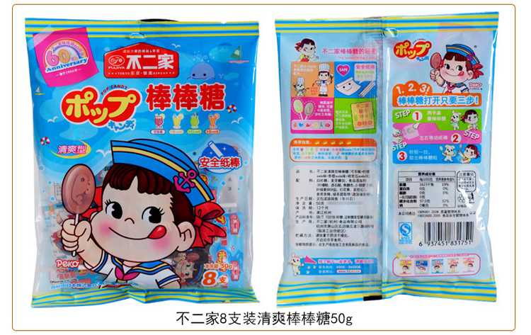 不二家 棒棒糖8支装(清爽) 50g/袋图片