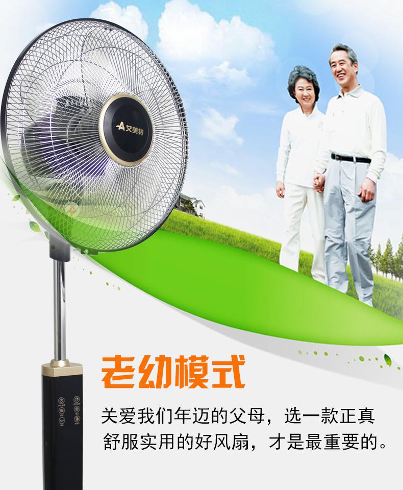 艾美特 落地电风扇 fs4041ldri【价格