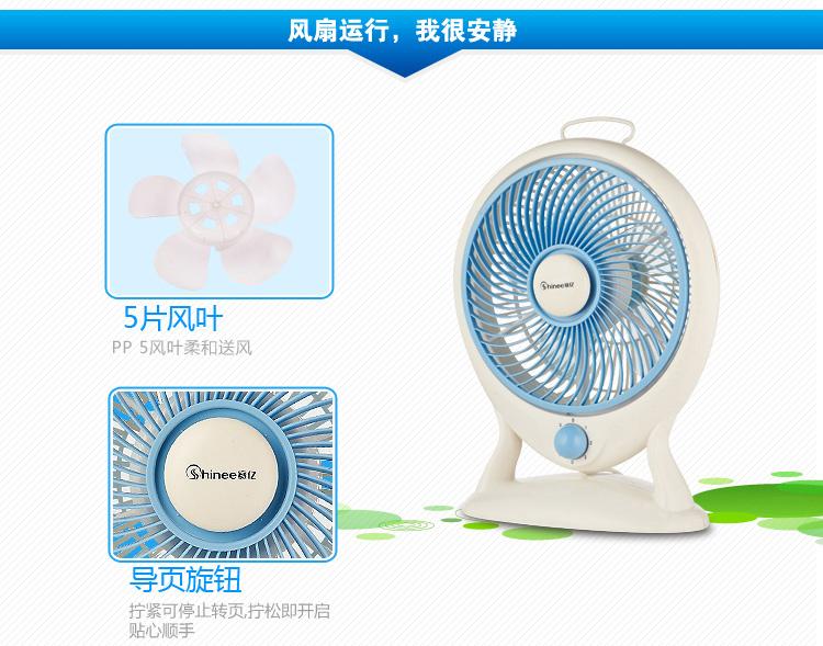 赛亿(shinee)电风扇低价