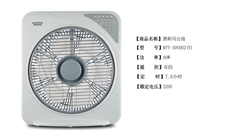 澳柯玛(aucma) 遥控台扇 kyt-30nd02y