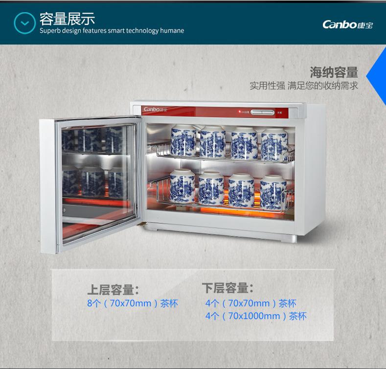 康宝(canbo) rtp20a-6 20升 立式 茶杯消毒柜