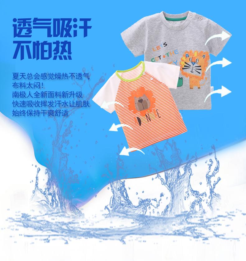 南极人 宝宝短袖t恤纯棉2016夏季新款婴儿t恤圆领